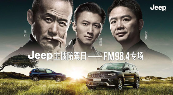 Jeep全系厂价特供