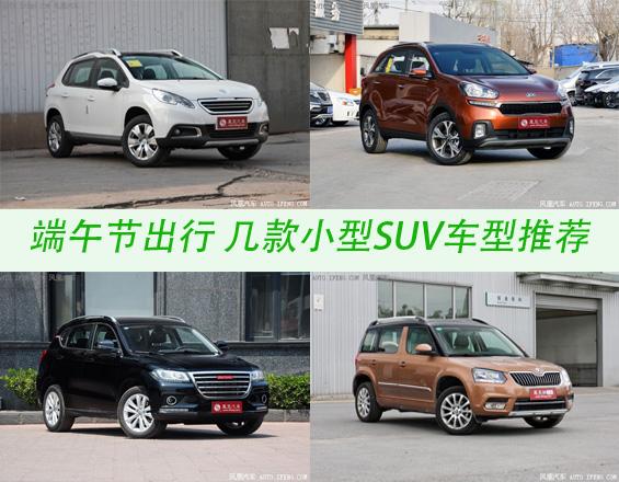 几款小型SUV车型推荐
