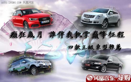 四款王级车型推荐