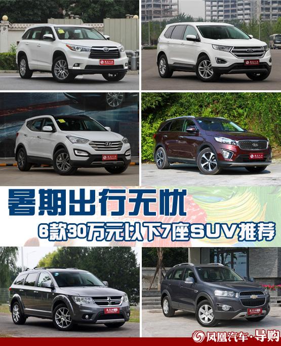 6款30万元7座SUV推荐