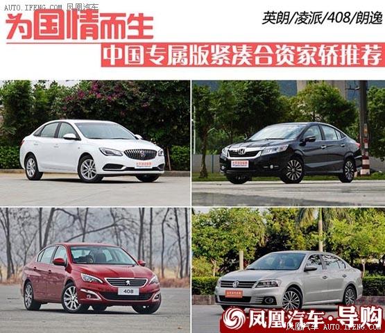 中国专属版紧凑家轿