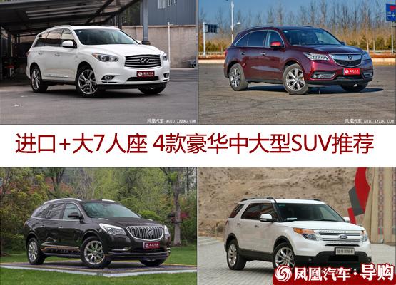 4款豪华中大型SUV