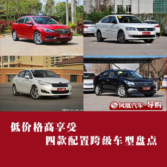 四款配置跨级车型
