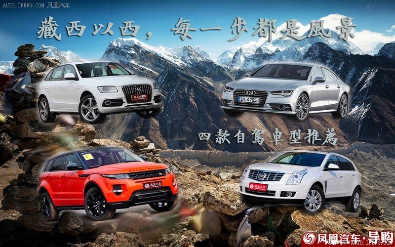 西藏自驾游车型推荐