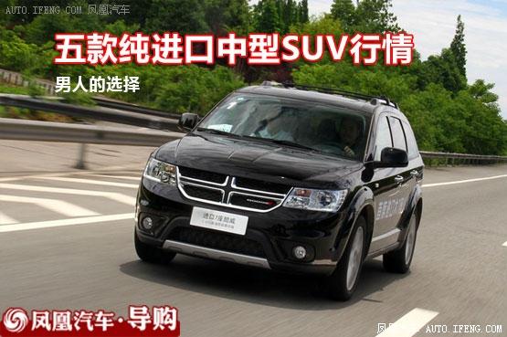 纯进口中型SUV最高降