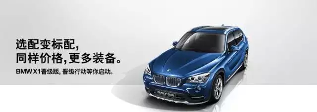 BMWX1晋级版豪华标配