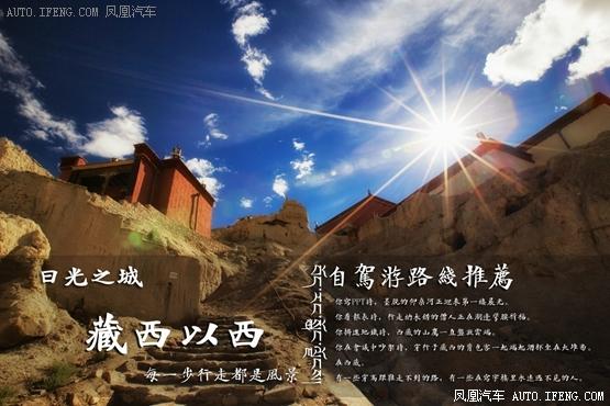 藏西以西都是风景
