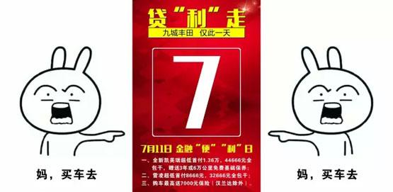 7.11九城丰田金融购