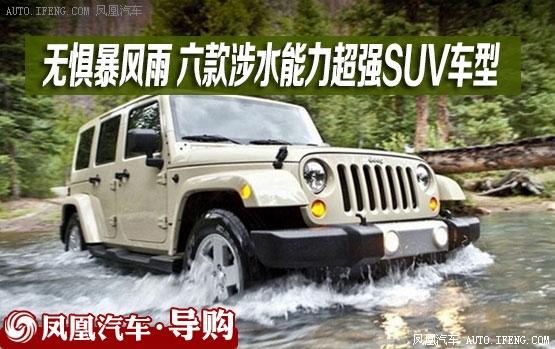 六款涉水能力超强SUV