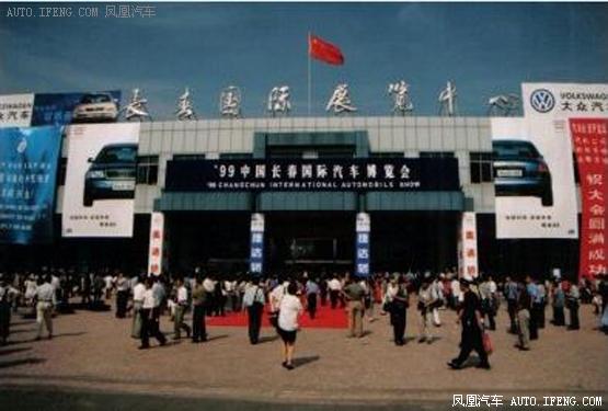 长春国际汽车博览会