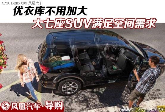 大空间七座SUV推荐
