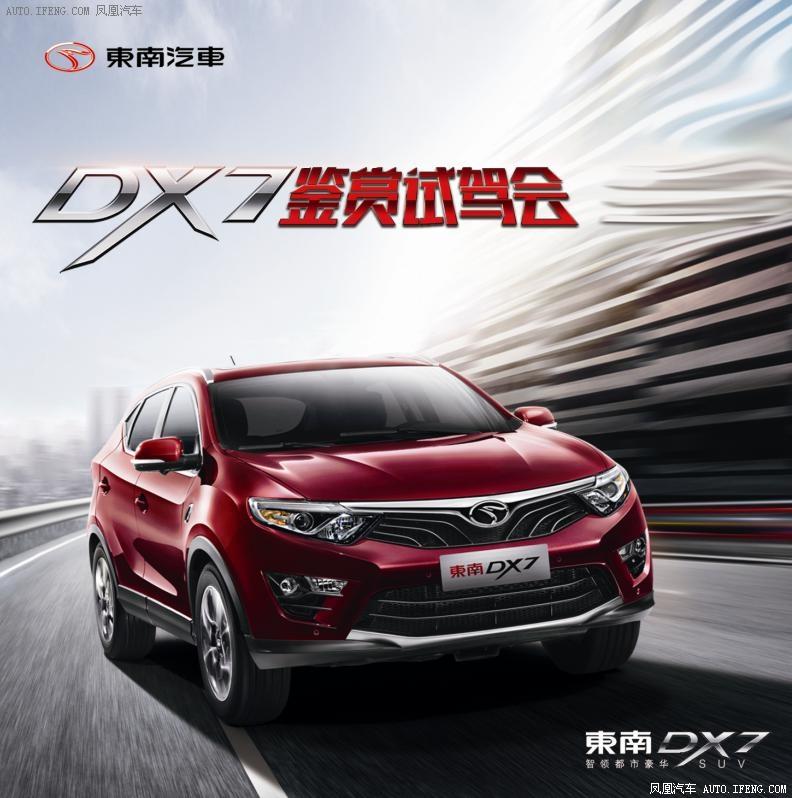 东南DX7鉴赏试驾会