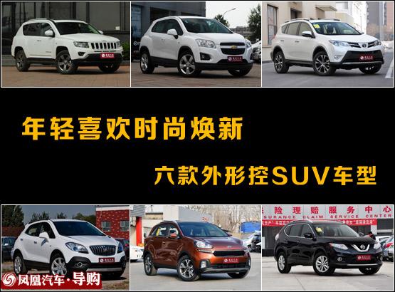 六款外形控SUV车型