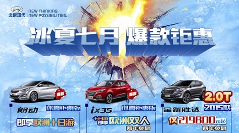 东昌现代爆款钜惠