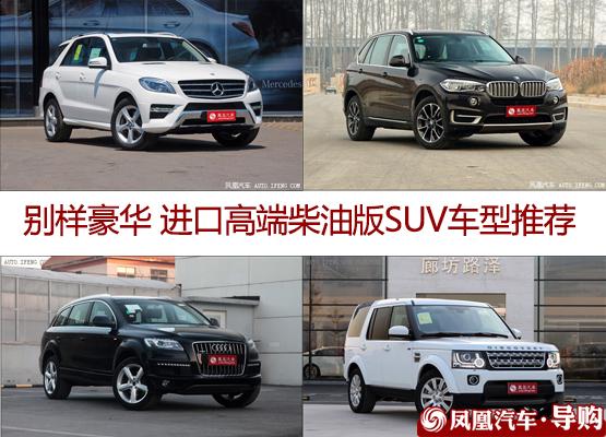 进口高端柴油版SUV