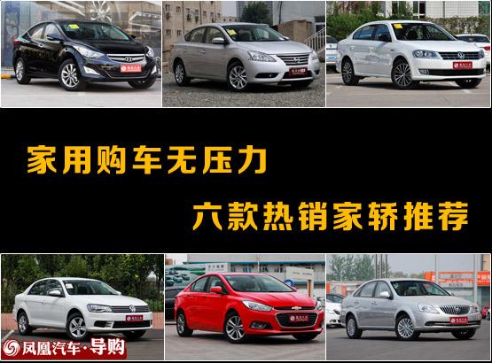 六款热销家轿车推荐