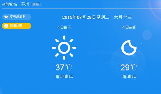 元和通夏季服务月