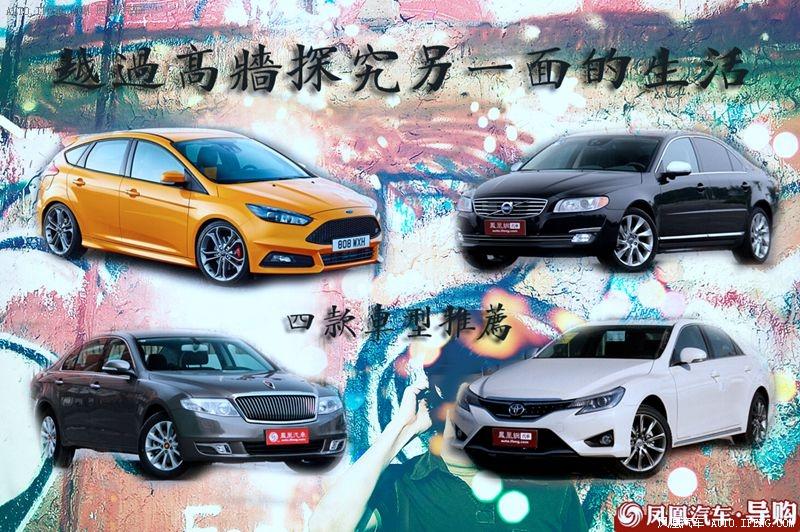 4款车型推荐