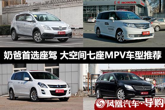 大空间七座MPV车型