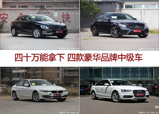 四款豪华品牌中级车