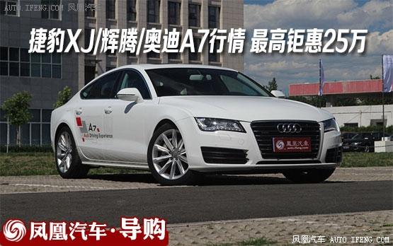 捷豹XJ/辉腾/奥迪A7