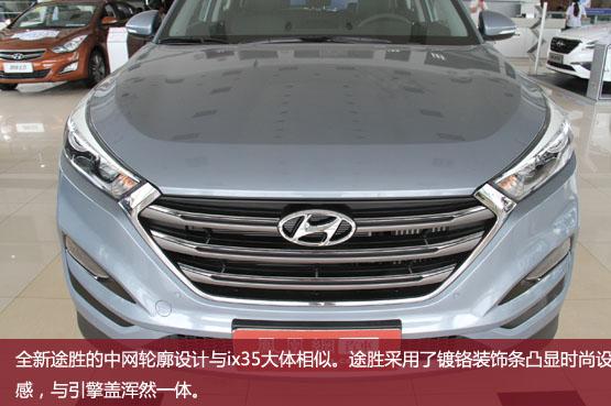 北京现代全新途胜升级 别样的SUV达人高清图片