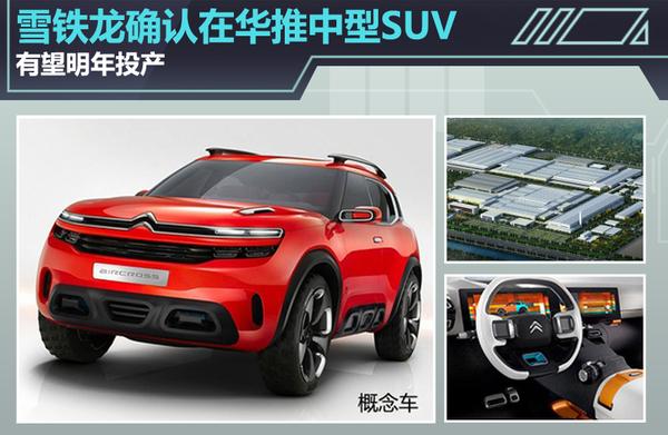 雪铁龙在华推中型SUV