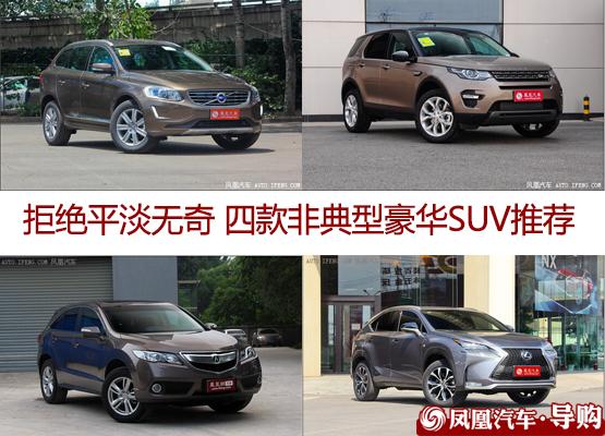 四款非典型豪华SUV
