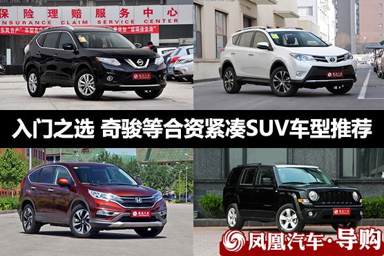 合资紧凑SUV车型推荐