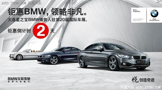 大连国际车展BMW观展