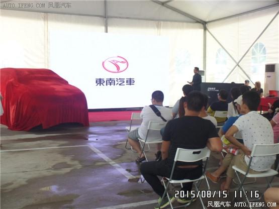 东南DX7潍坊上市发布