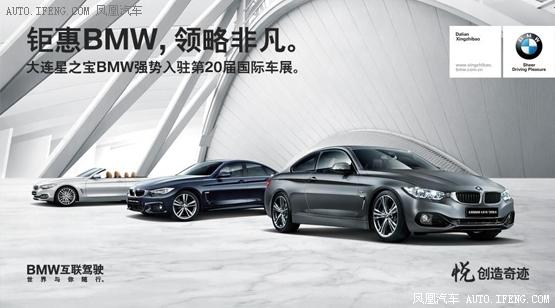 钜惠国际车展 BMW全