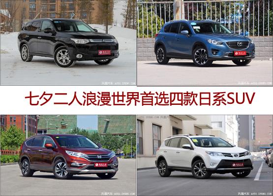 情人节首选日系SUV