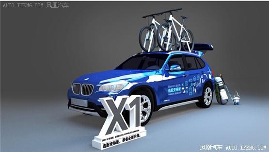 BMW X1晋级版