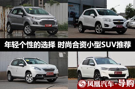 时尚合资小型SUV推荐