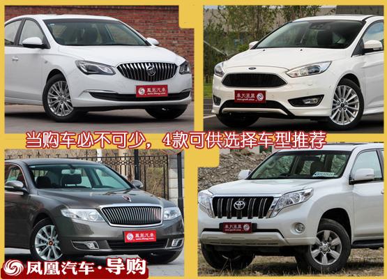 4款可供选择车型推荐