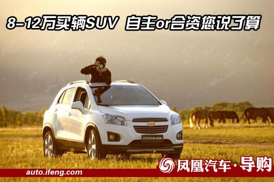 济宁8-12万买辆SUV