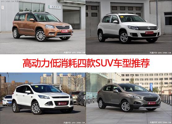 高动力低油耗四款SUV