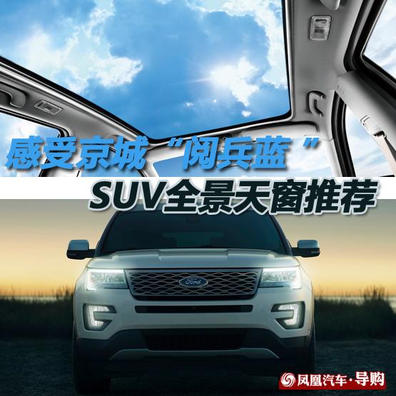 热门全景天窗SUV推荐