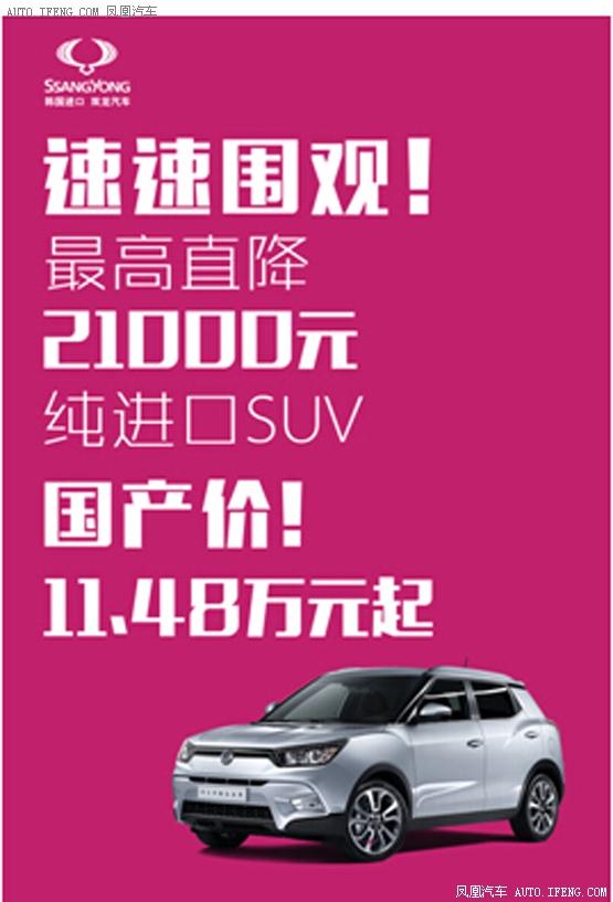 纯进口SUV新选择