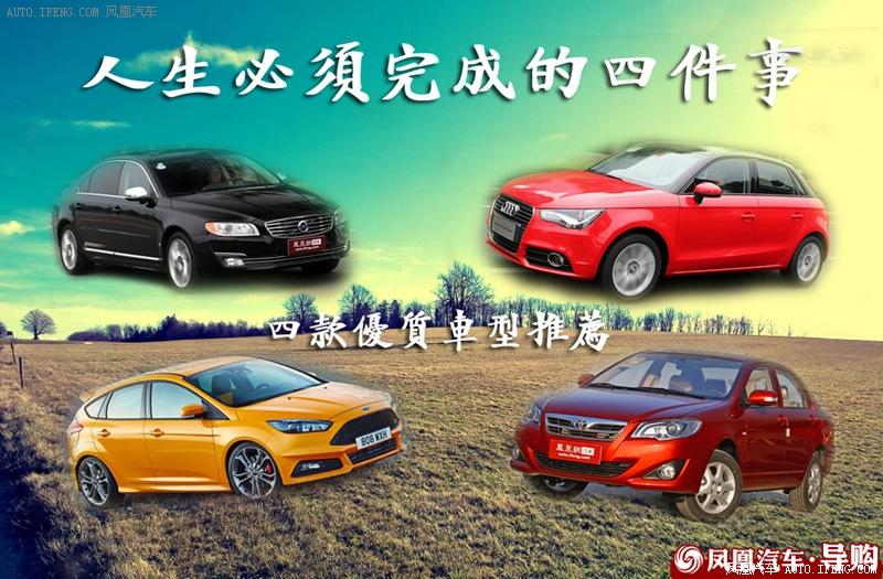 四款优质车型推荐