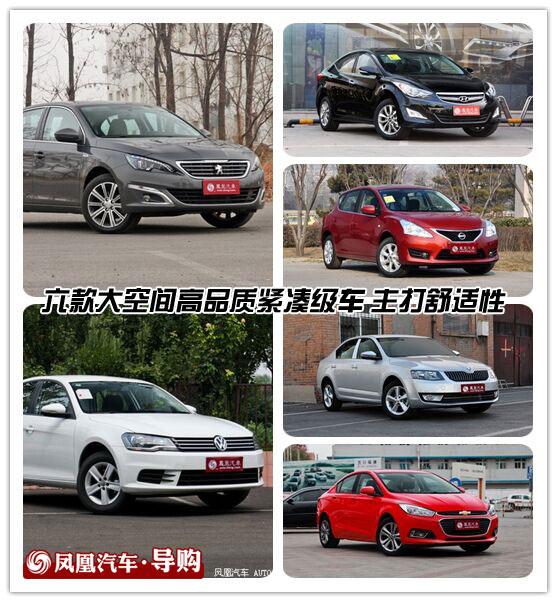六款高品质紧凑级车