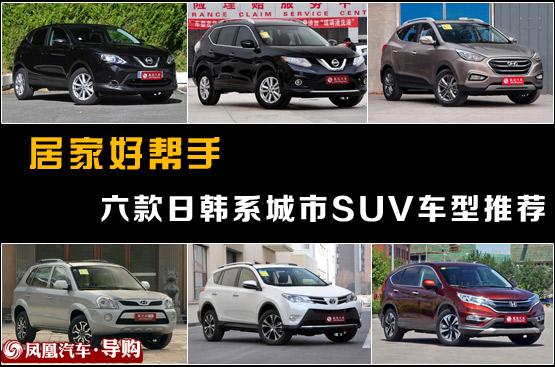 六款日韩韩城市SUV车