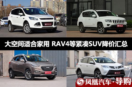 RAV4等紧凑级SUV推荐