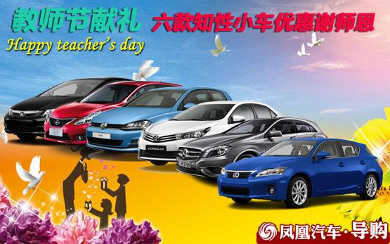 六款教师节知性小车