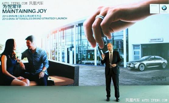 BMW售后服务中国战略