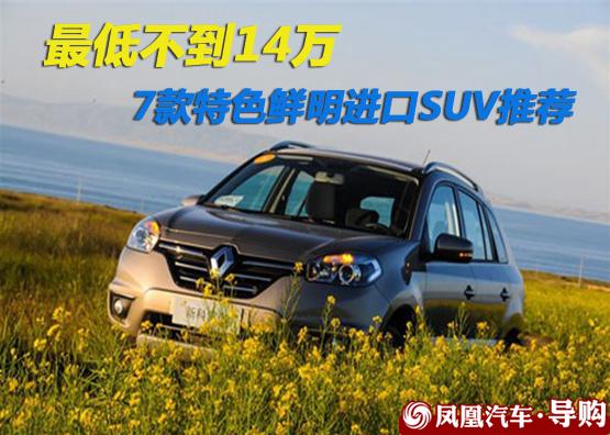 7款个性鲜明进口SUV