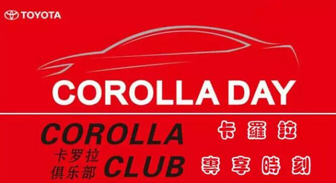 丰田COROLLA CLUB
