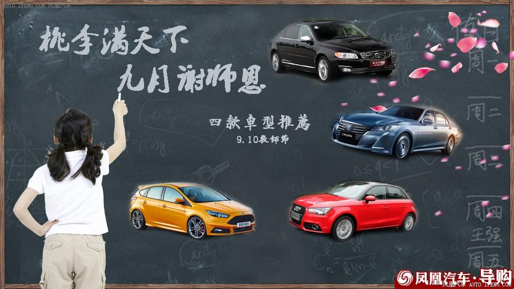 四款车型推荐