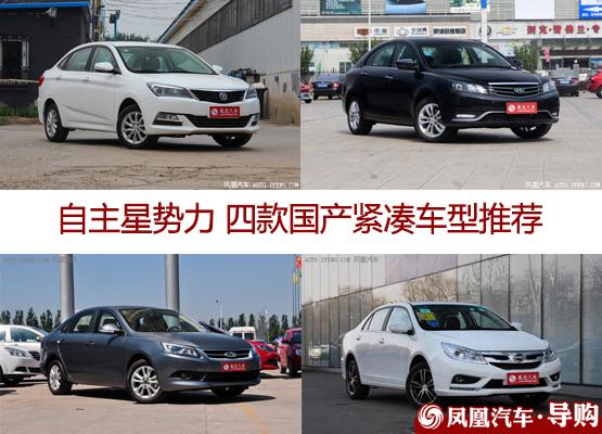 国产紧凑车型推荐
